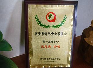 王志洪企业家协会第一届理事会