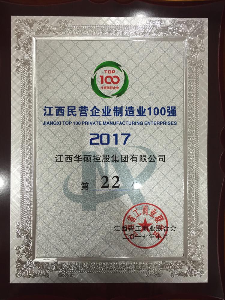 贝博官网登录民营企业制造业100强