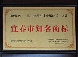 Gold steward - Yichun City well - known trademarks